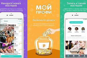 Мобильный сервис МойПрофи: записаться к мастеру красоты – просто