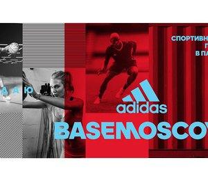 Мода, спорт, креатив: adidas открывает вПарке Горького пространство BASEMOSCOW